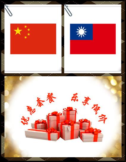 中国商标+台湾商标