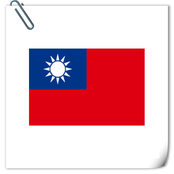台湾(Taiwan)商标