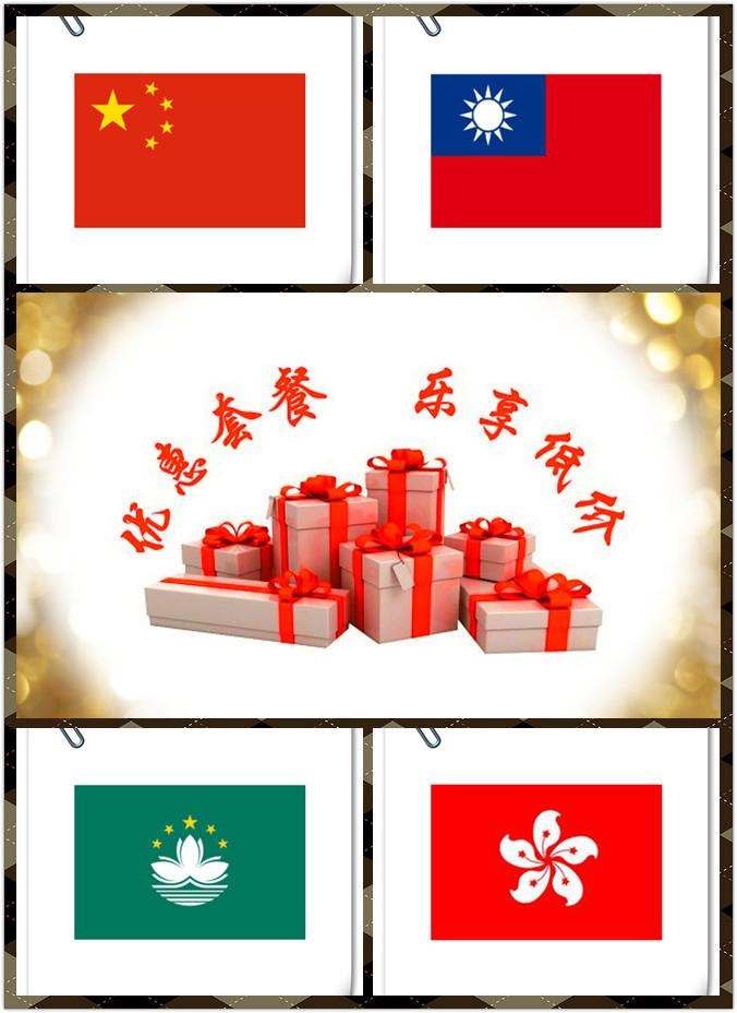 中国商标+台湾商标+香港商标+澳门商标