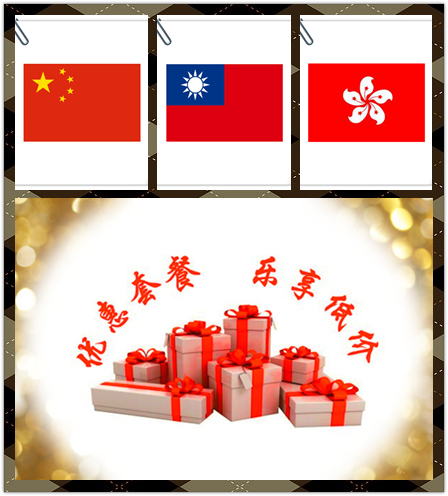 中国商标+台湾商标+香港商标